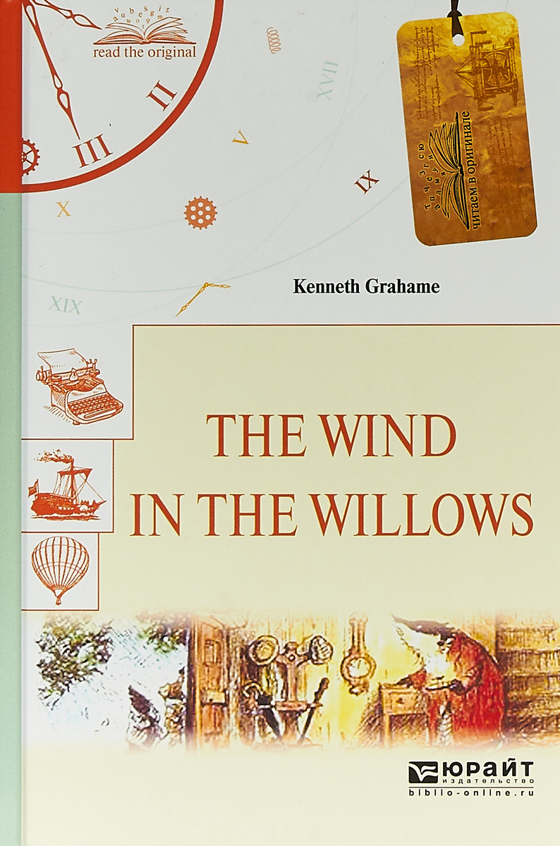 Grahame Kenneth The wind in the willows sven rx 150