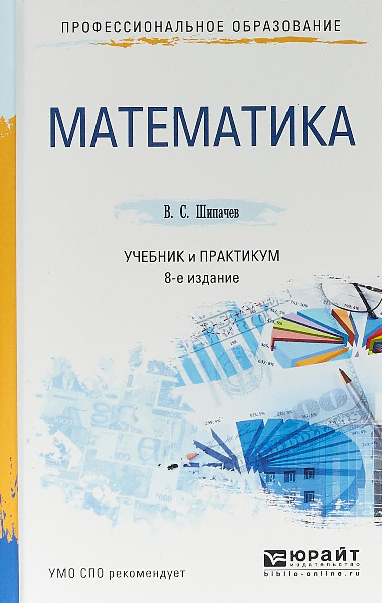 Математика. Учебник и практикум для СПО