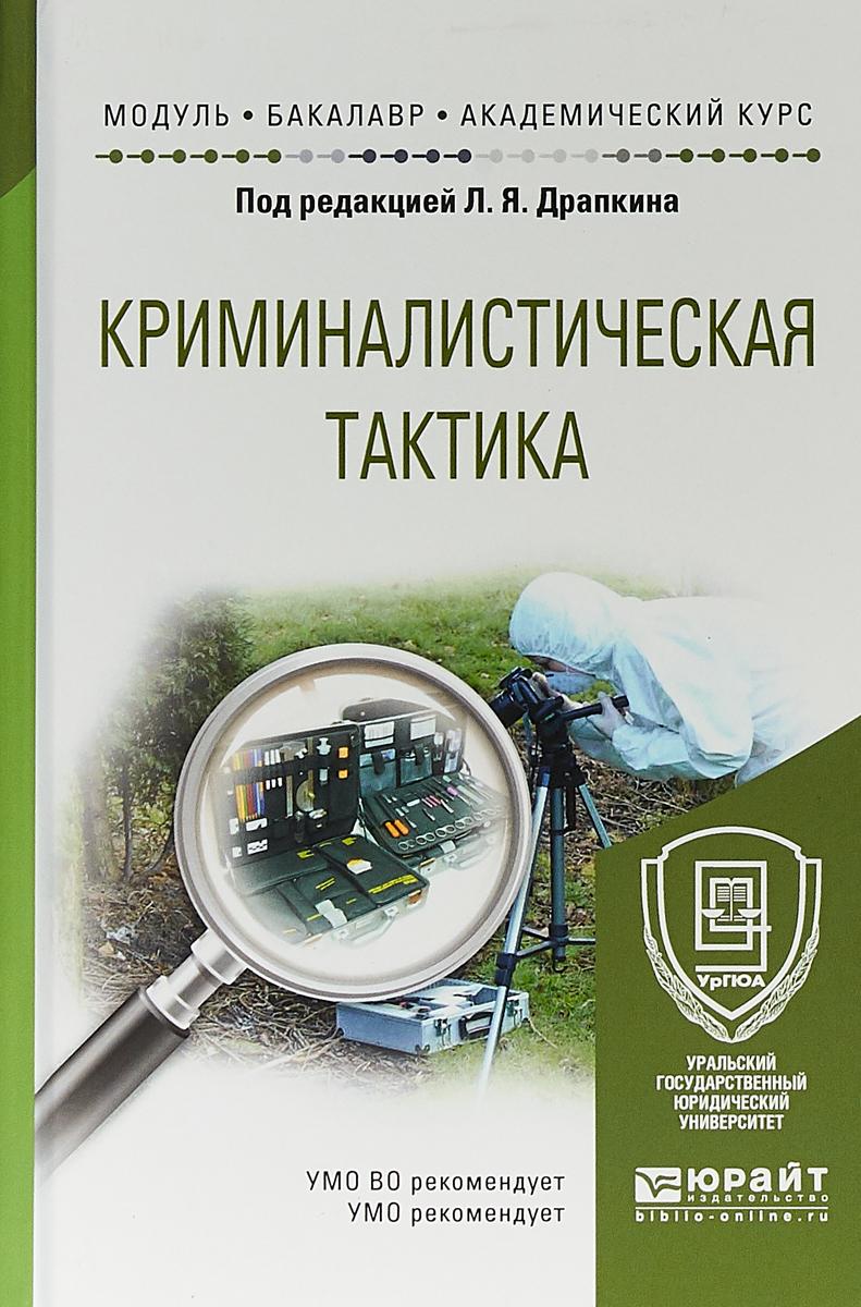 Л. Я. Драпкин Криминалистическая тактика. Учебное пособие для академического бакалавриата