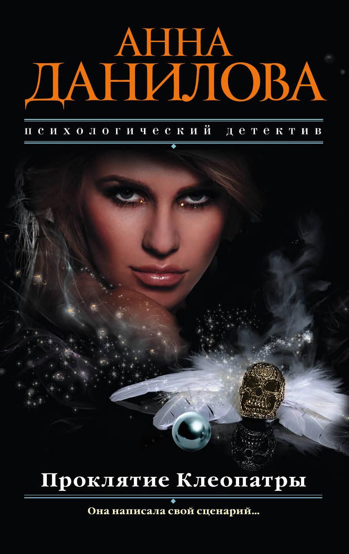 Данилова Анна Васильевна Проклятие Клеопатры анна данилова алый шар луны
