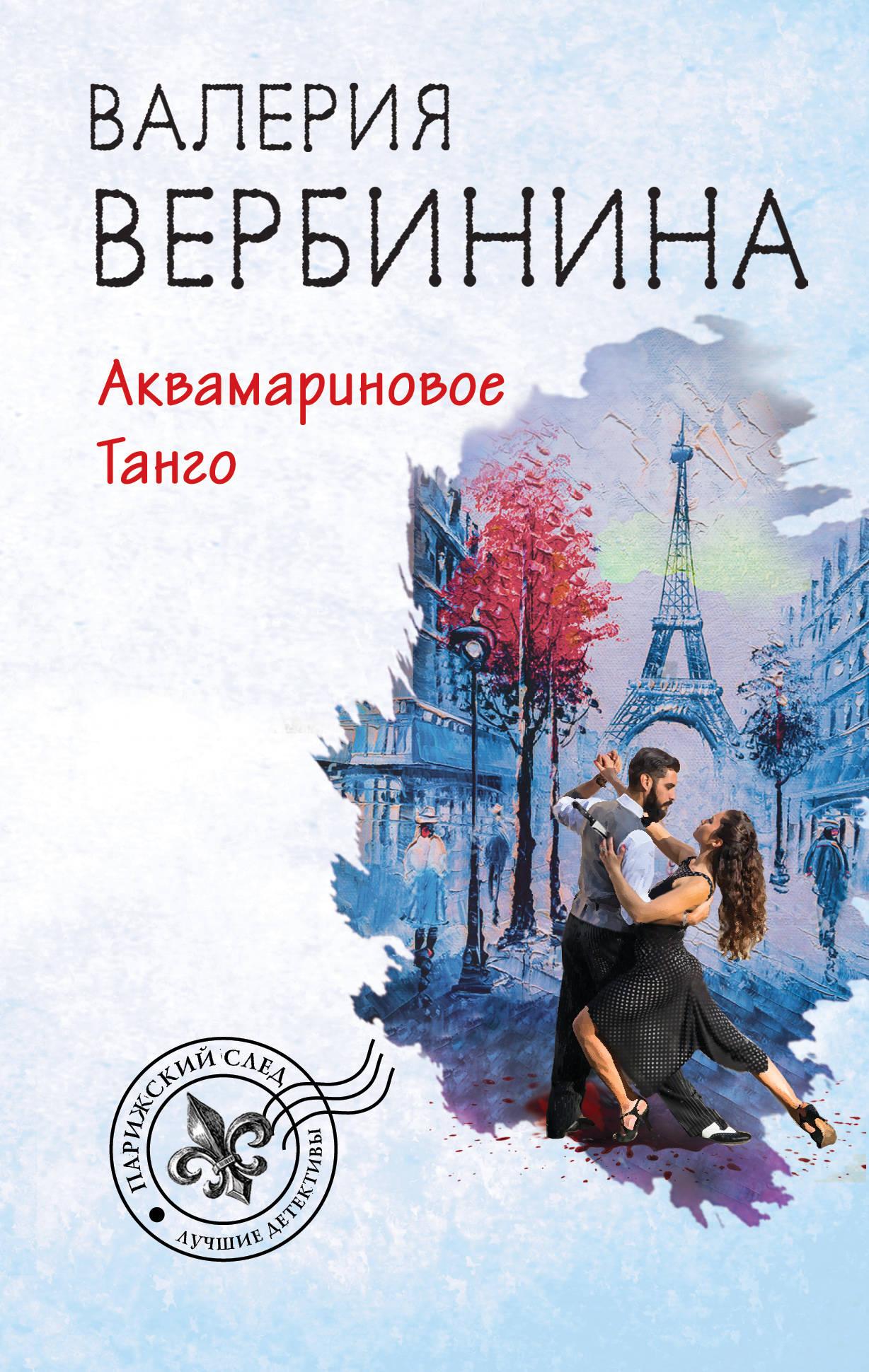 Вербинина Валерия Аквамариновое танго