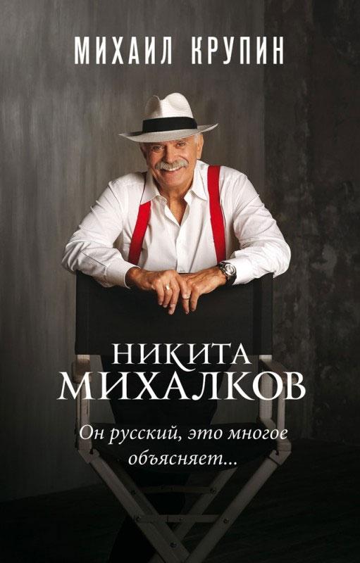Крупин М.В Никита Михалков.