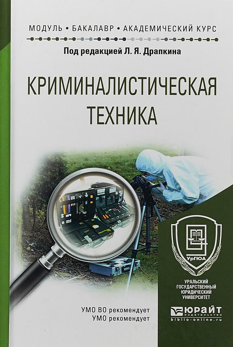 Криминалистическая техника. Учебное пособие для академического бакалавриата.