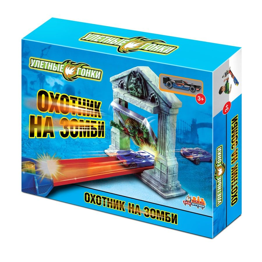 Игрушечный трек Улетные гонки  Охотник на зомби набор игровой для мальчика poli средний трек с умной машинкой