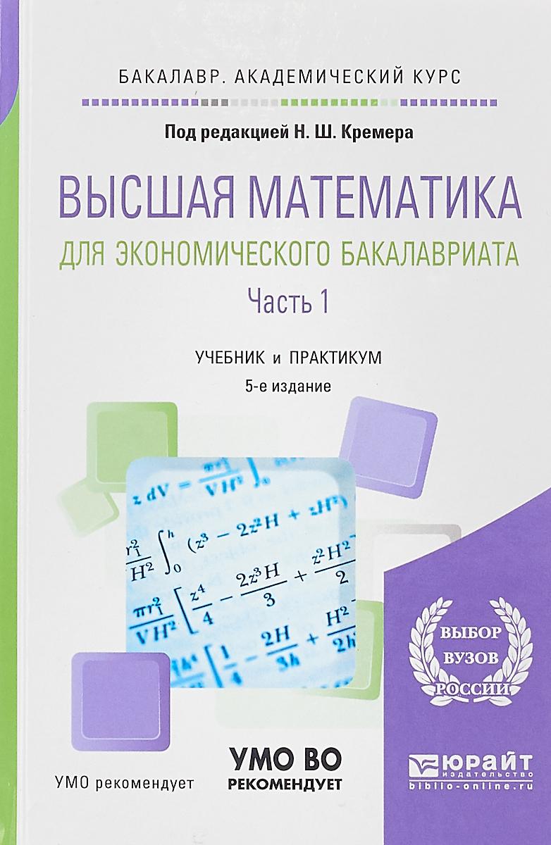 Кремер высшая математика для экономистов решебник patch