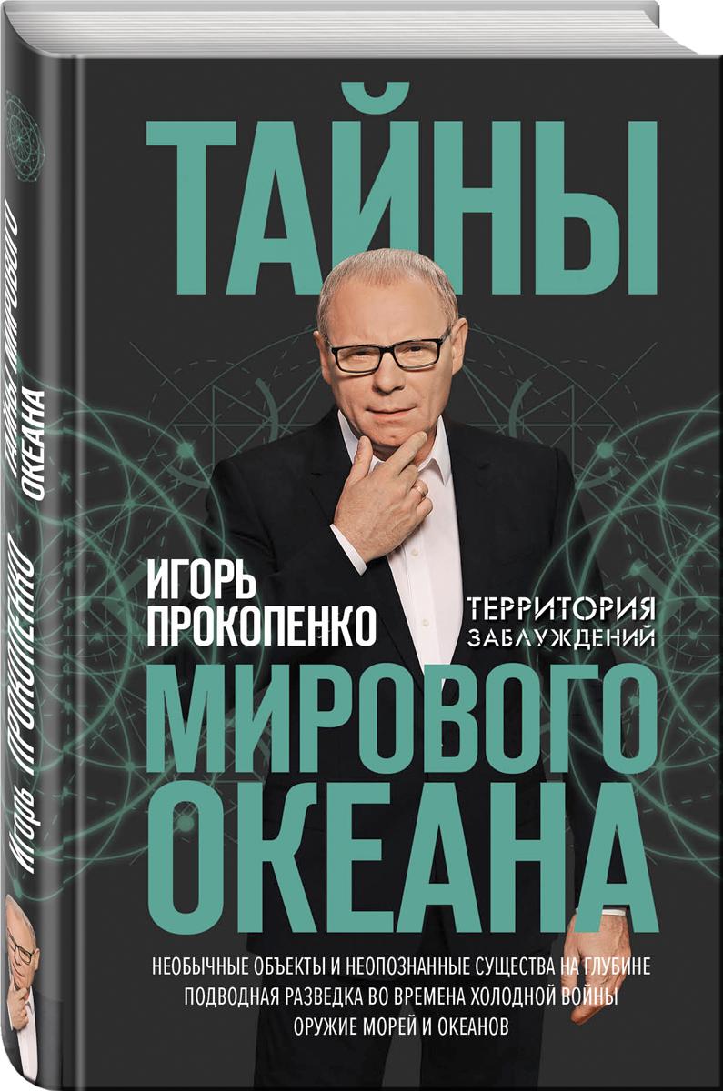 купить Прокопенко Игорь Станиславович Тайны мирового океана по цене 359 рублей