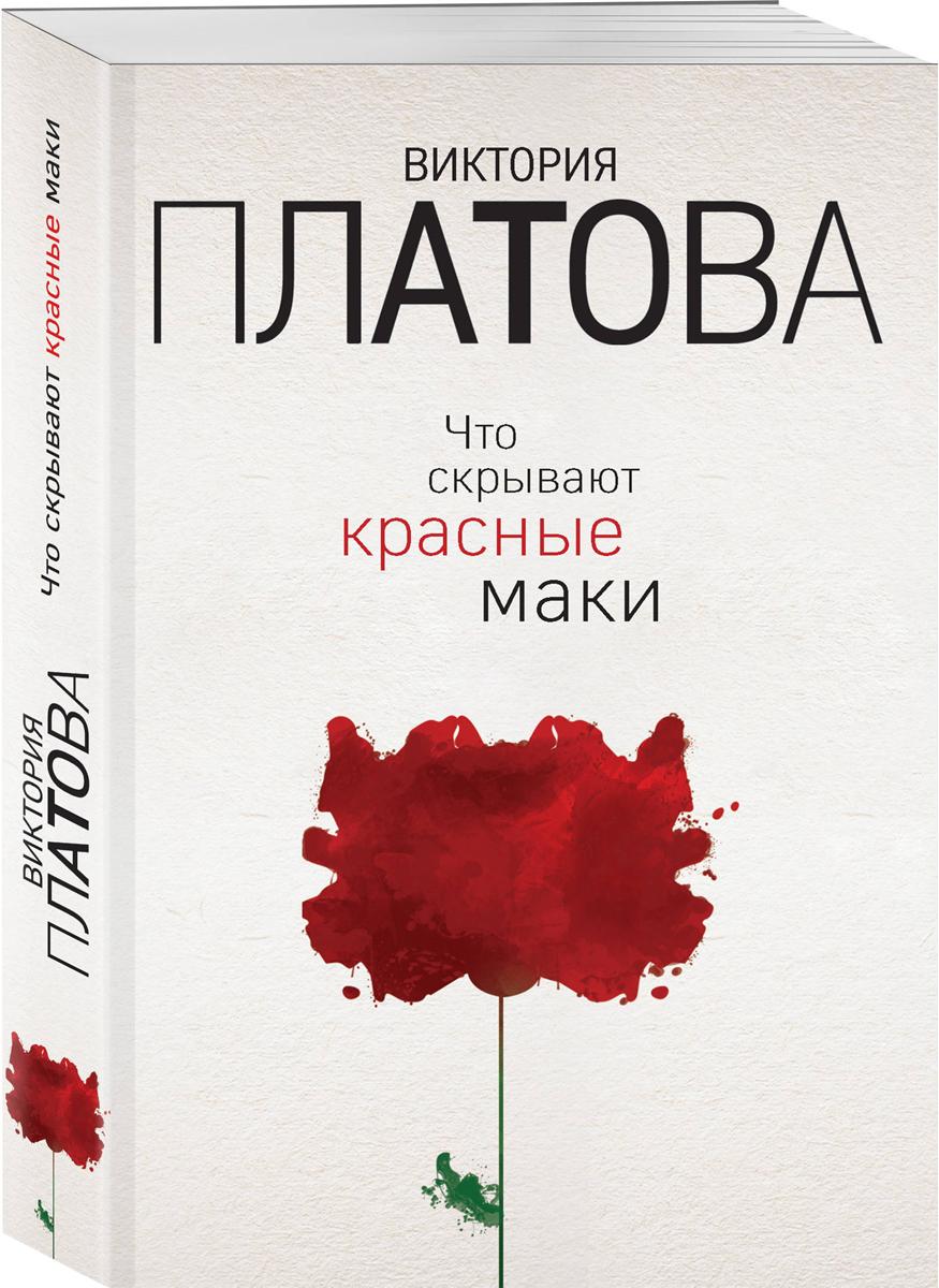 Виктория Платова Что скрывают красные маки бомбер printio красные маки