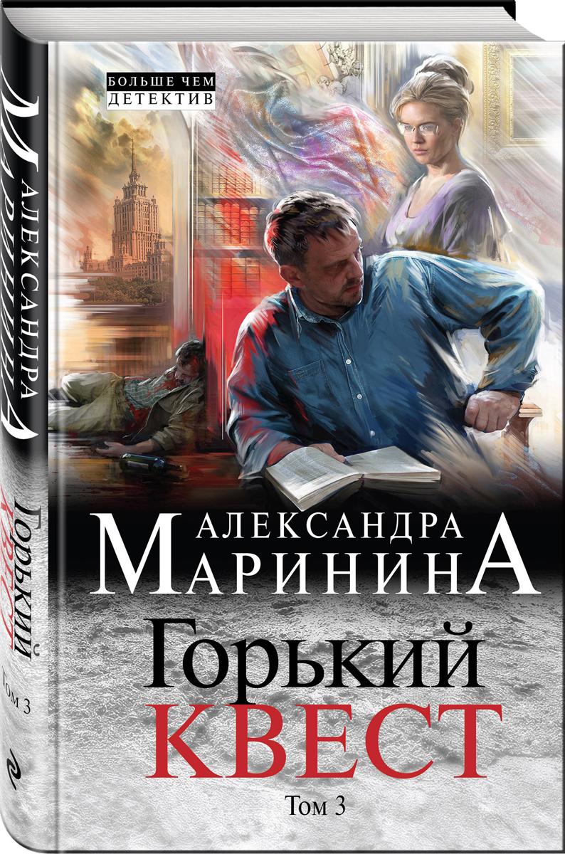 Александра Маринина Горький квест. Том 3