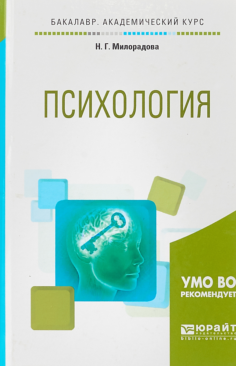 Н. Г. Милорадова Психология. Учебное пособие для академического бакалавриата цены онлайн