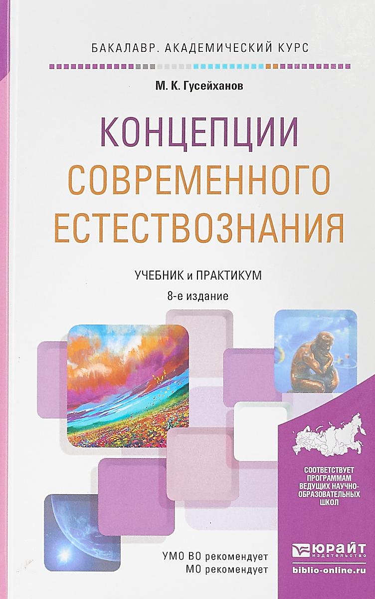 Гусейханов Магомедбаг Кагирович Концепции современного естествознания. Учебник и практикум для академического бакалавриата
