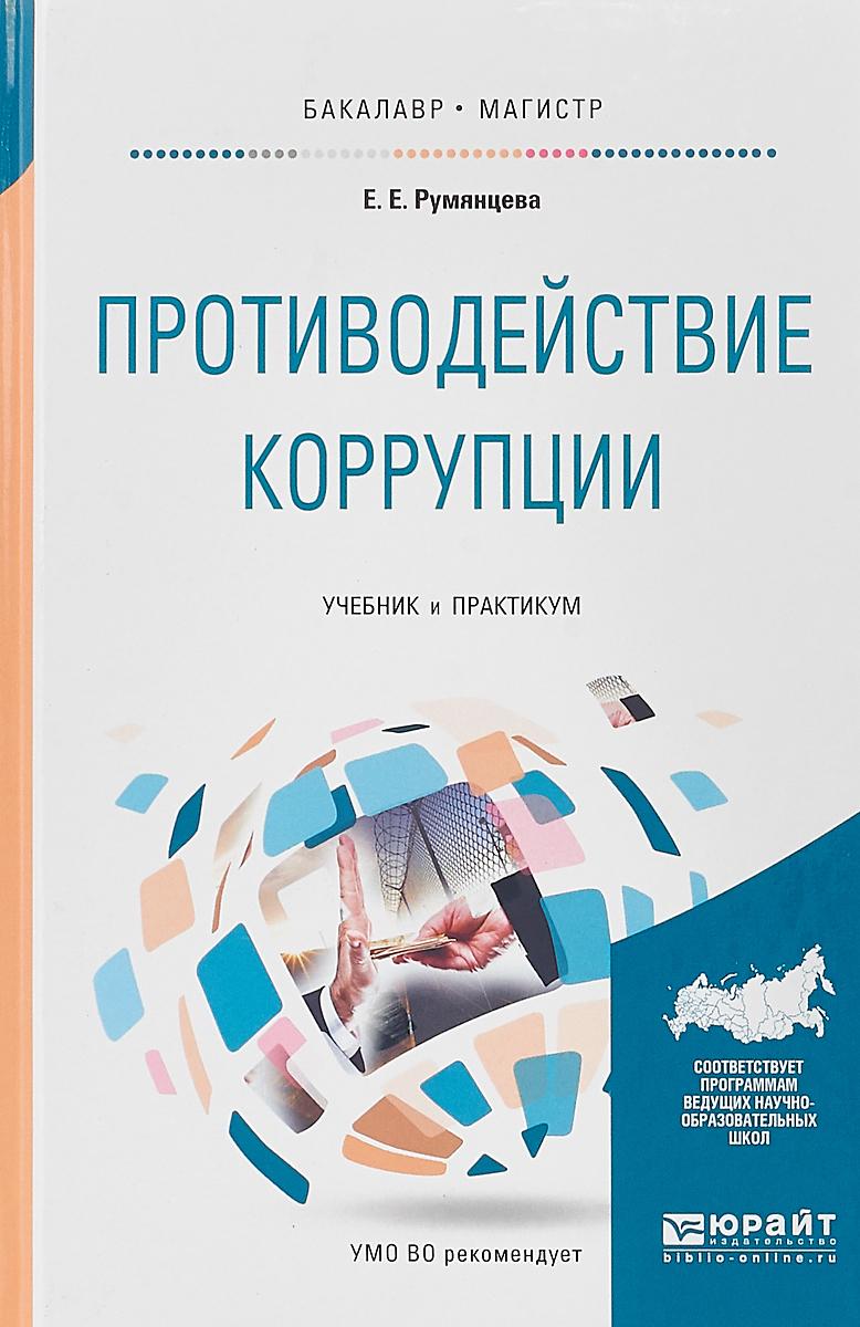 Е. Е. Румянцева Противодействие коррупции. Учебник и практикум для бакалавриата и магистратуры