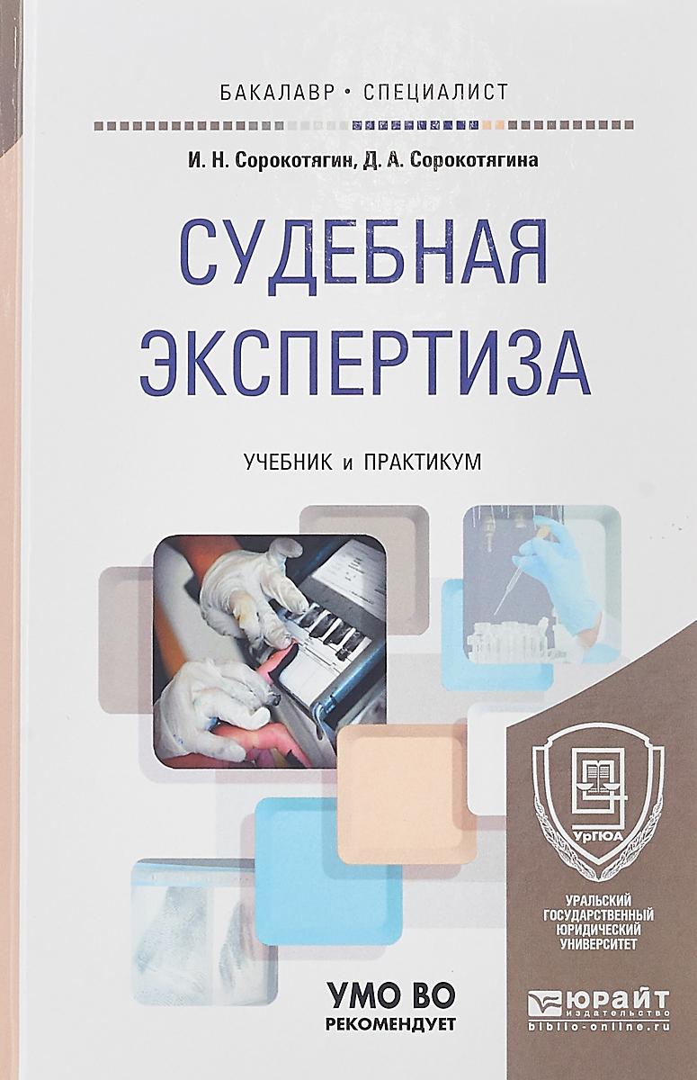 Судебная экспертиза. Учебник и практикум для бакалавриата и специалитета