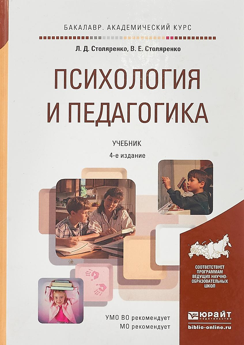 Психология и педагогика. Учебник для академического бакалавриата