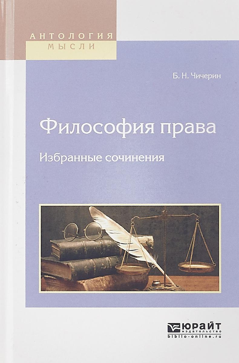 Чичерин Борис Николаевич Философия права. Избранные сочинения б н чичерин положительная философия и единство науки
