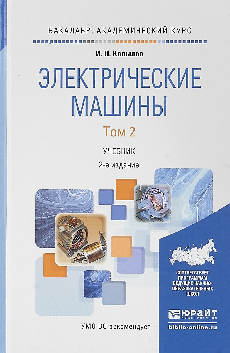 Электрические машины в 2 т. Том 2. Учебник для академического бакалавриата