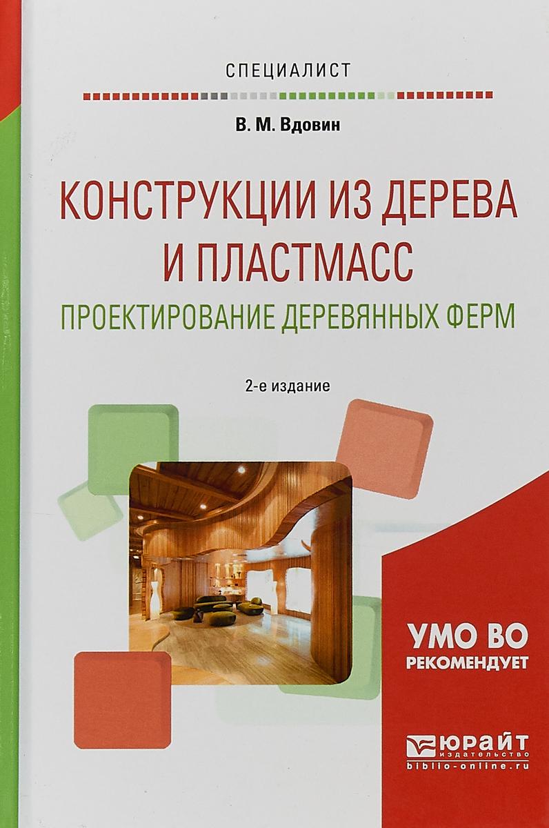 Вдовин Вячеслав Михайлович Конструкции из дерева и пластмасс. Проектирование деревянных ферм. Учебное пособие для вузов