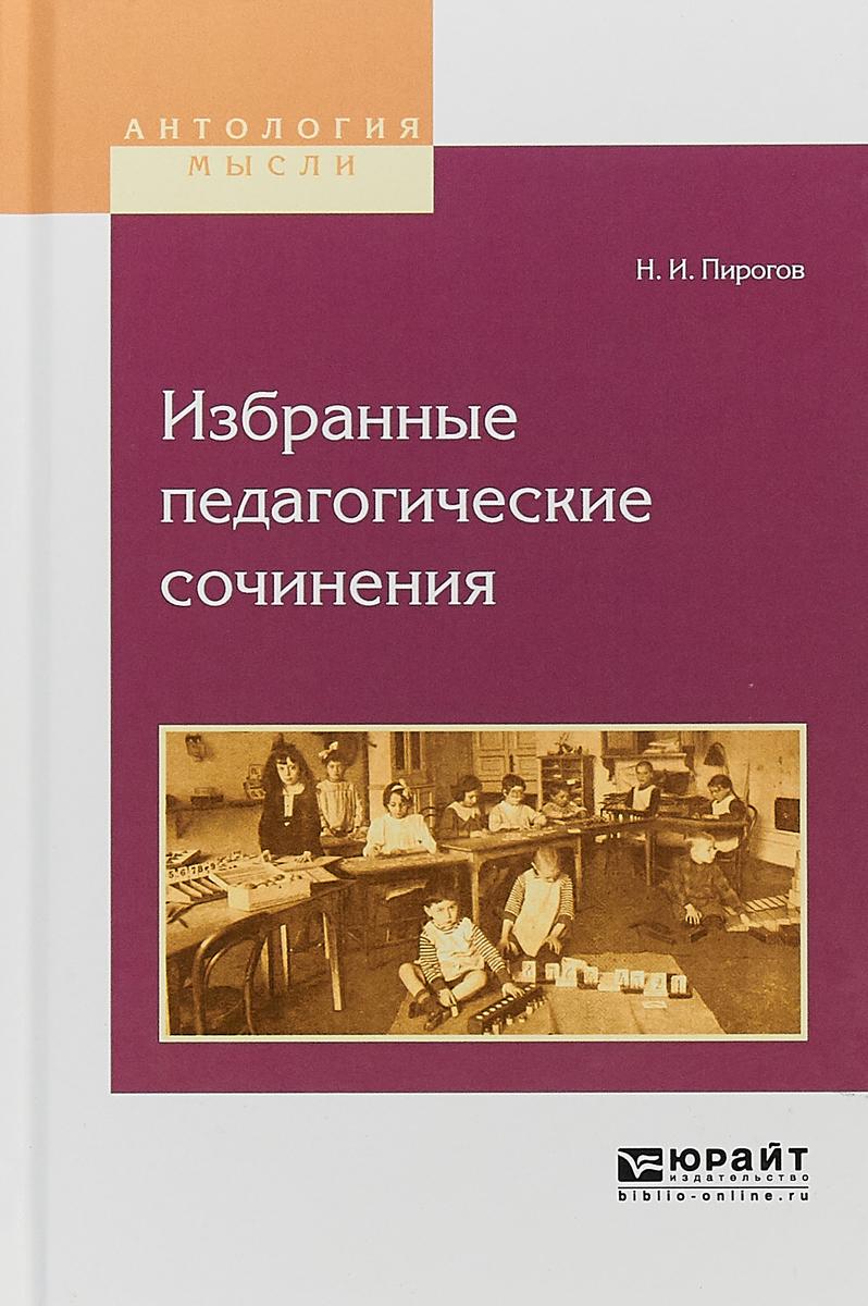 Н. И. Пирогов Избранные педагогические сочинения