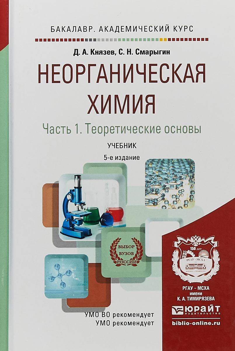Неорганическая химия в 2 ч. Часть 1. Теоретические основы. Учебник для академического бакалавриата