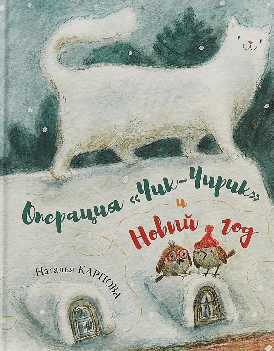 Наталья Карпова Операция Чик-Чирик и Новый год чик брайан загадки и подсказки