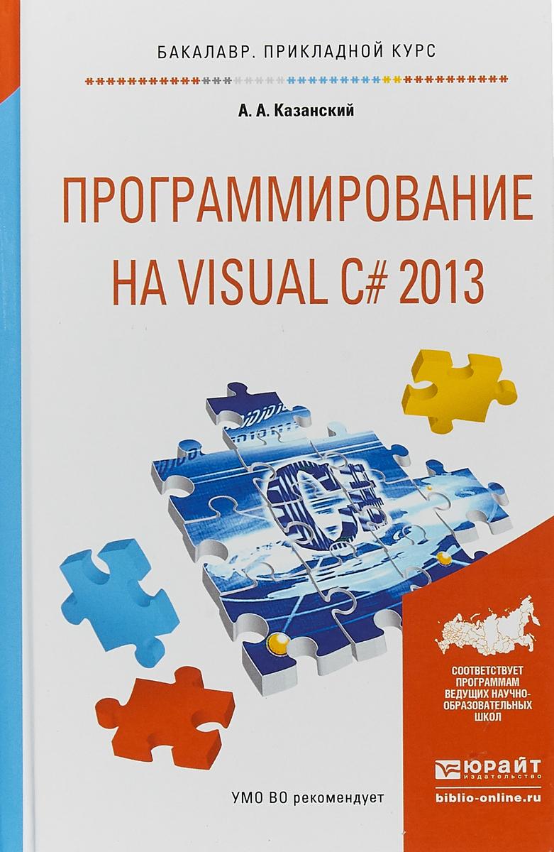 Программирование на visual c# 2013. Учебное пособие для прикладного бакалавриата