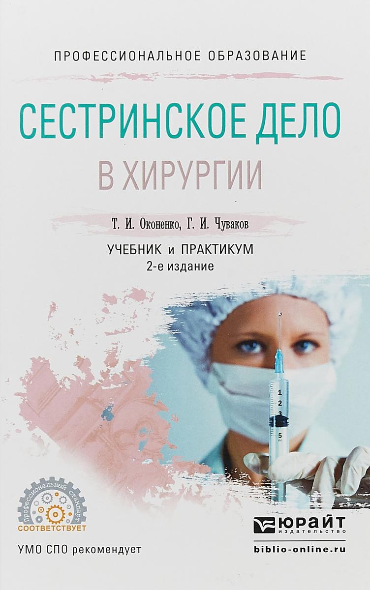 Сестринское дело в хирургии. Учебник и практикум для СПО
