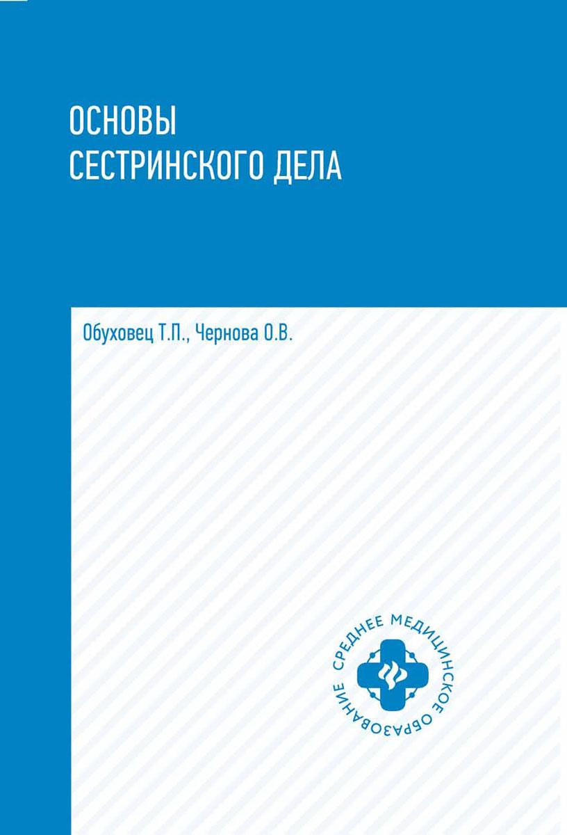 Т. П. Обуховец, О. В. Чернова Основы сестринского дела. Учебное пособие
