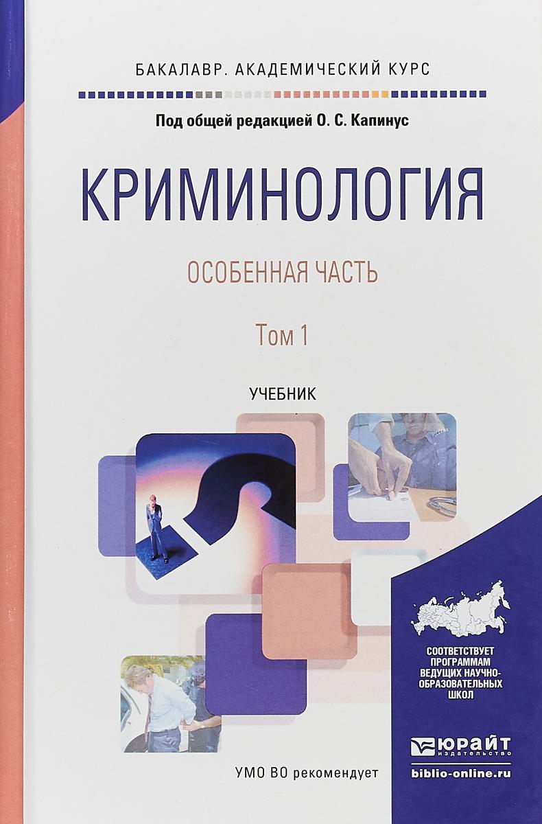 О. С. Капинус Криминология. Особенная часть. В 2 томах. Том 1. Учебник для академического бакалавриата