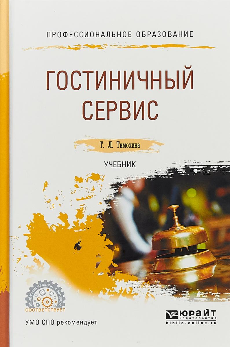Гостиничный сервис. Учебник для СПО