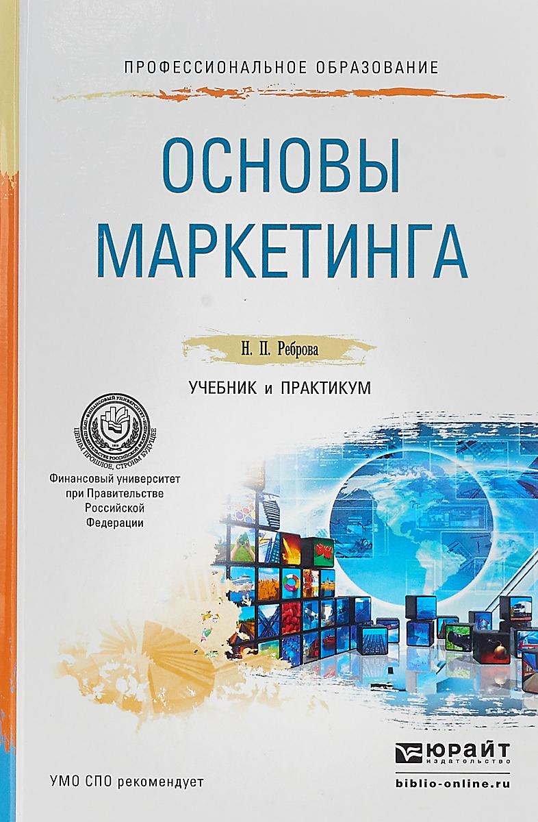 Основы маркетинга. Учебник и практикум для СПО