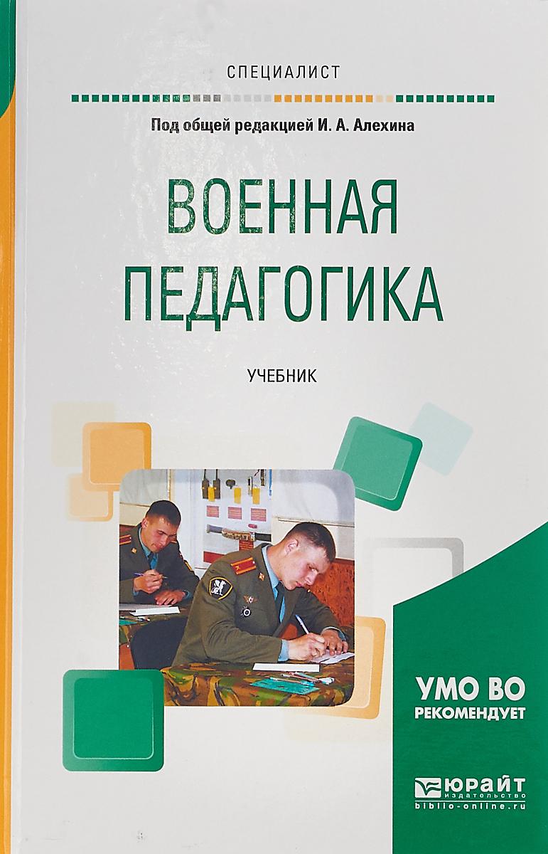 Алехин Игорь Алексеевич(редактор) Военная педагогика. Учебник для вузов