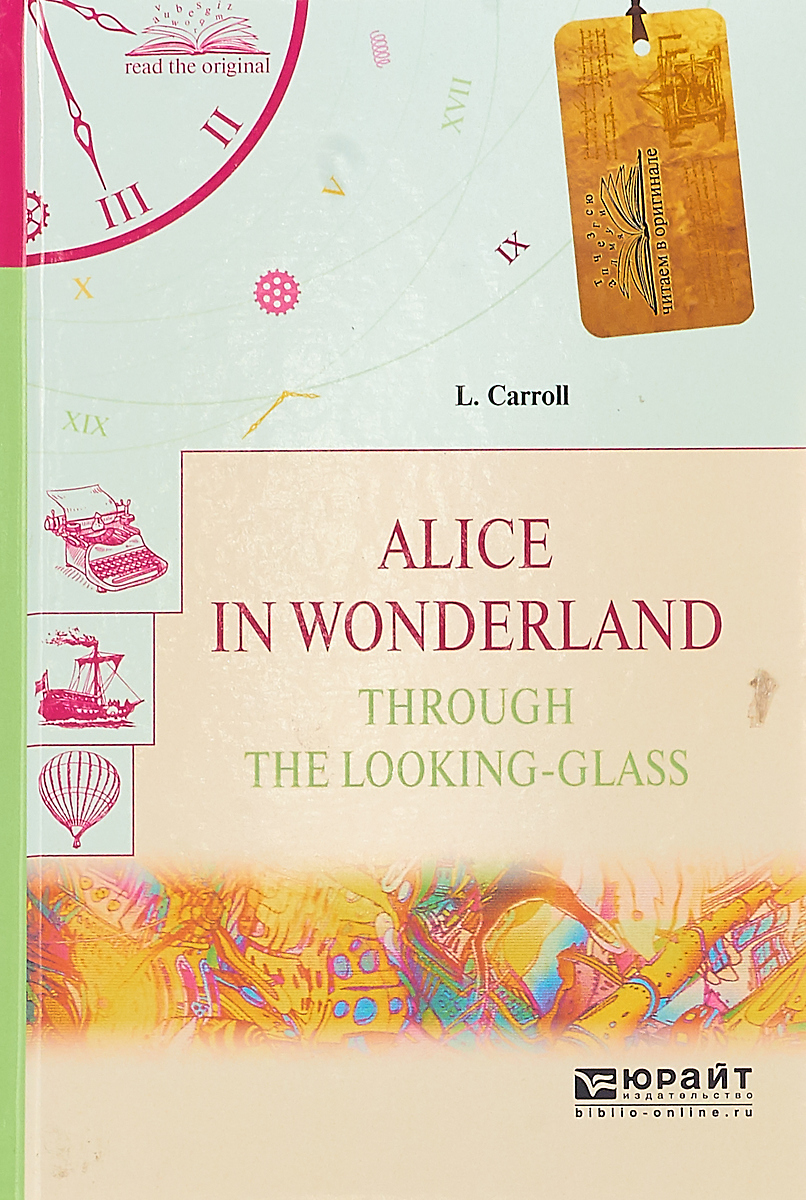 Льюис Кэрролл Alice in wonderland. Through the looking-glass. Алиса в стране чудес. Алиса в зазеркалье