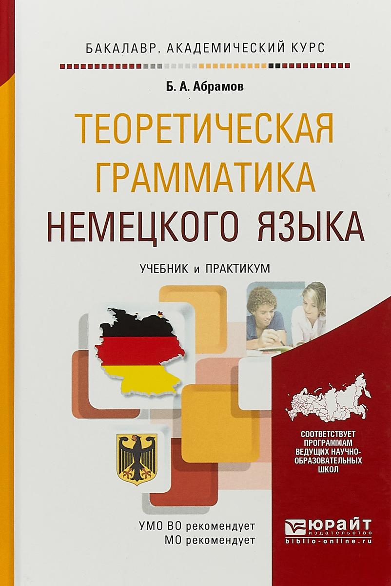 Теоретическая грамматика немецкого языка. Учебник и практикум для академического бакалавриата