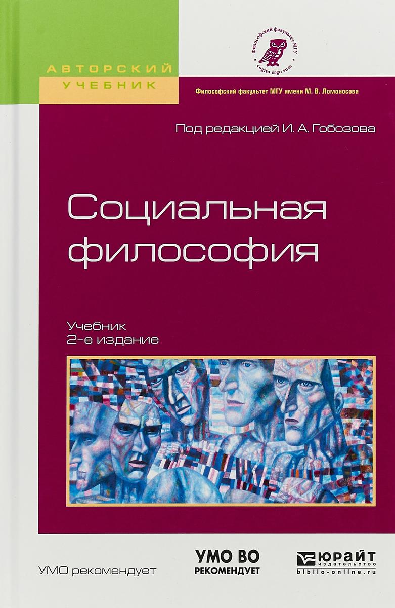 Гобозов Иван Аршакович(редактор) Социальная философия. Учебник для академического бакалавриата