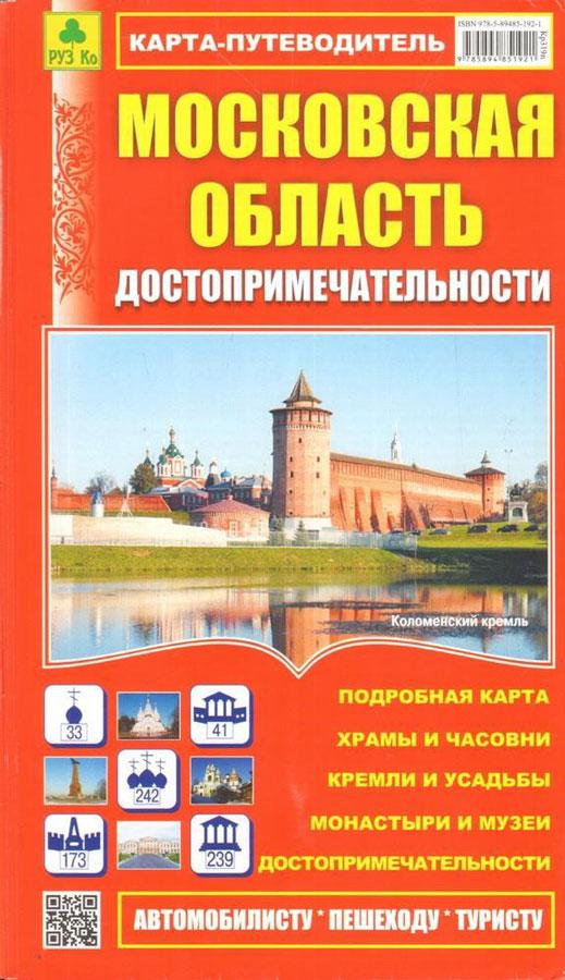 Московская область. Достопримечательности. Карта-путеводитель