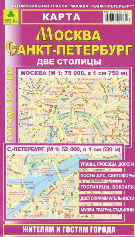 Москва Санкт-Петербург. Две столицы. Карта. Кр161п к е вейгелин перелет с петербург москва