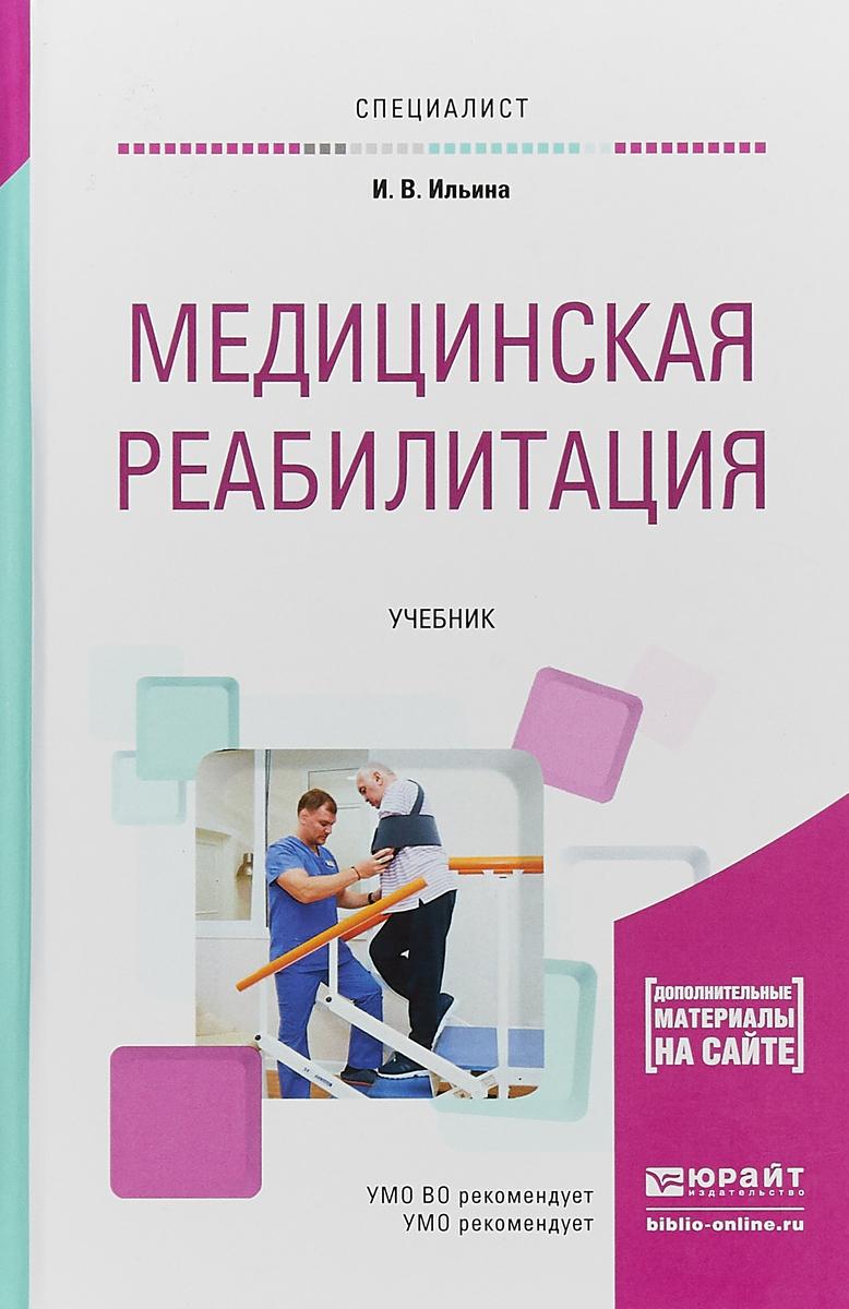 Медицинская реабилитация. Учебник для вузов