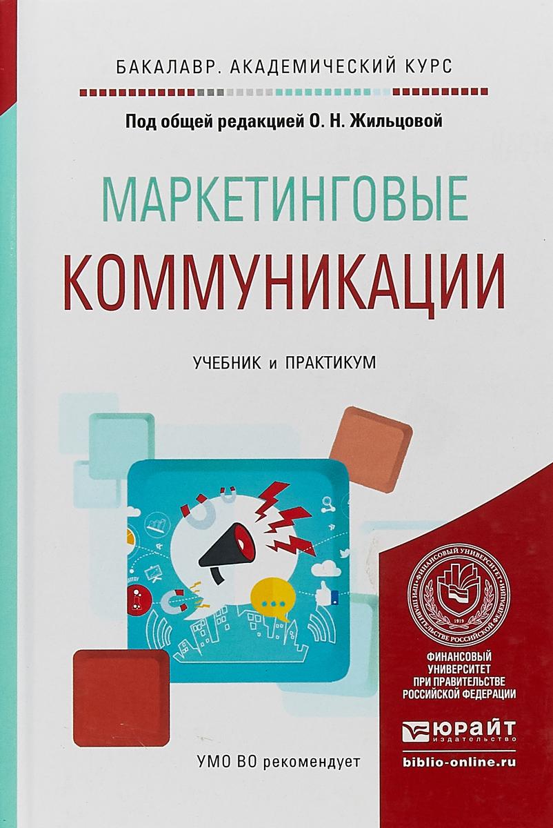 Маркетинговые коммуникации. Учебник и практикум для академического бакалавриата