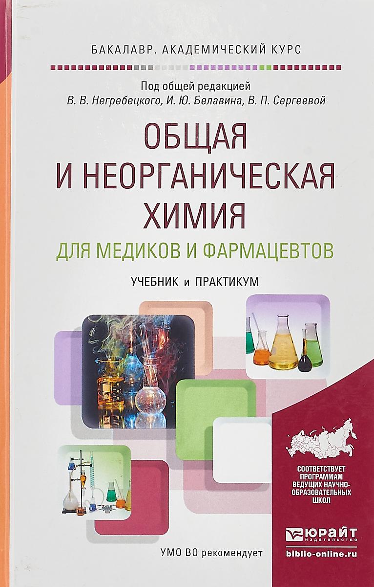 Общая и неорганическая химия для медиков и фармацевтов. Учебник и практикум для вузов