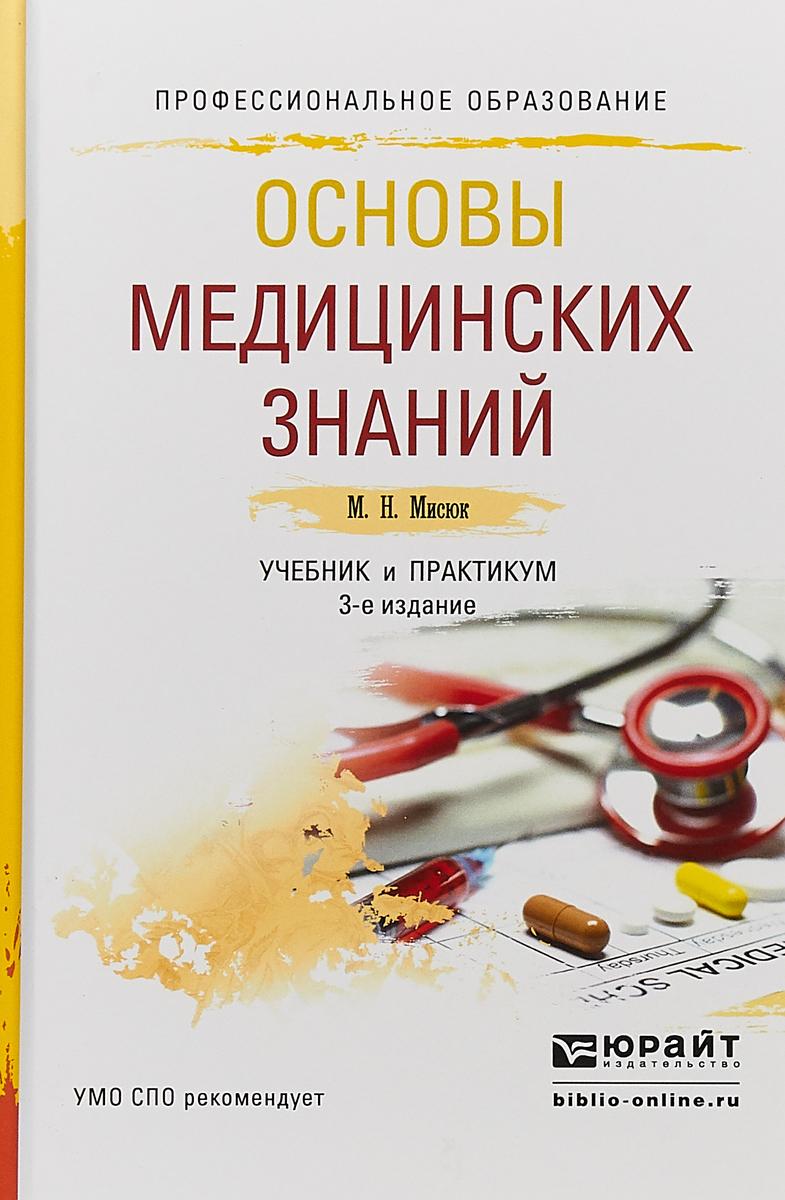 М. Н. Мисюк Основы медицинских знаний. Учебник и практикум для СПО м н мисюк основы медицинских знаний и здорового образа жизни учебник и практикум