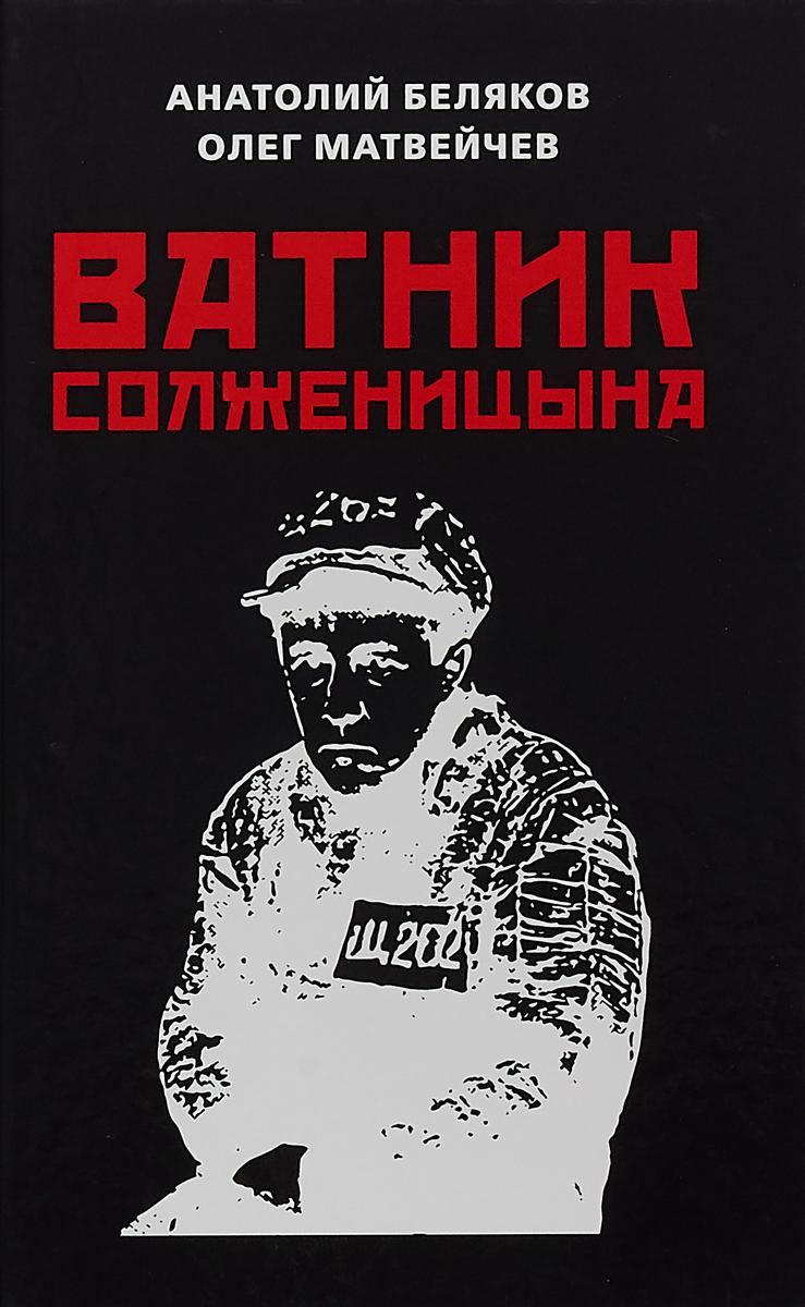 О. Матвейчев, А. Беляков Ватник Солженицына