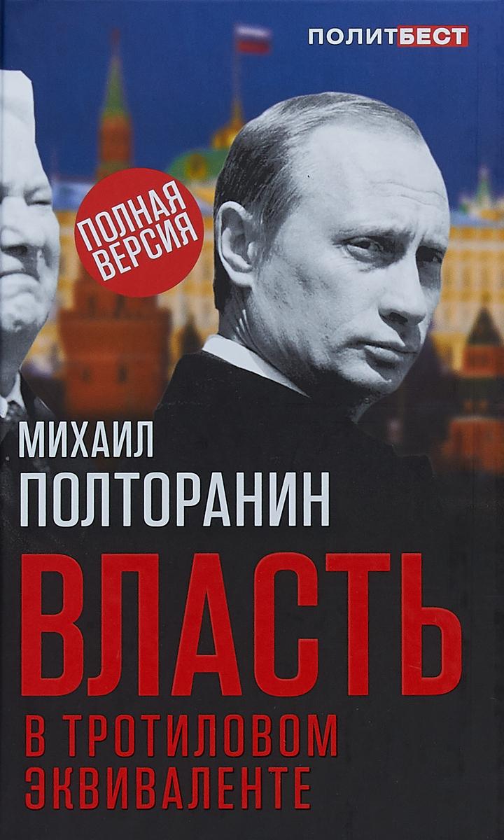 М. Н. Полторанин Власть в тротиловом эквиваленте. Полная версия
