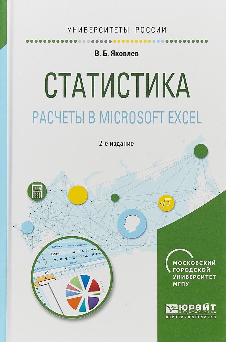Статистика. Расчеты в microsoft excel. Учебное пособие для вузов