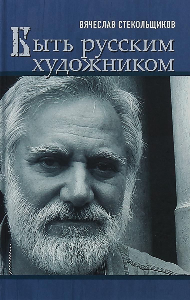 В. К. Стекольщиков Быть русским художником