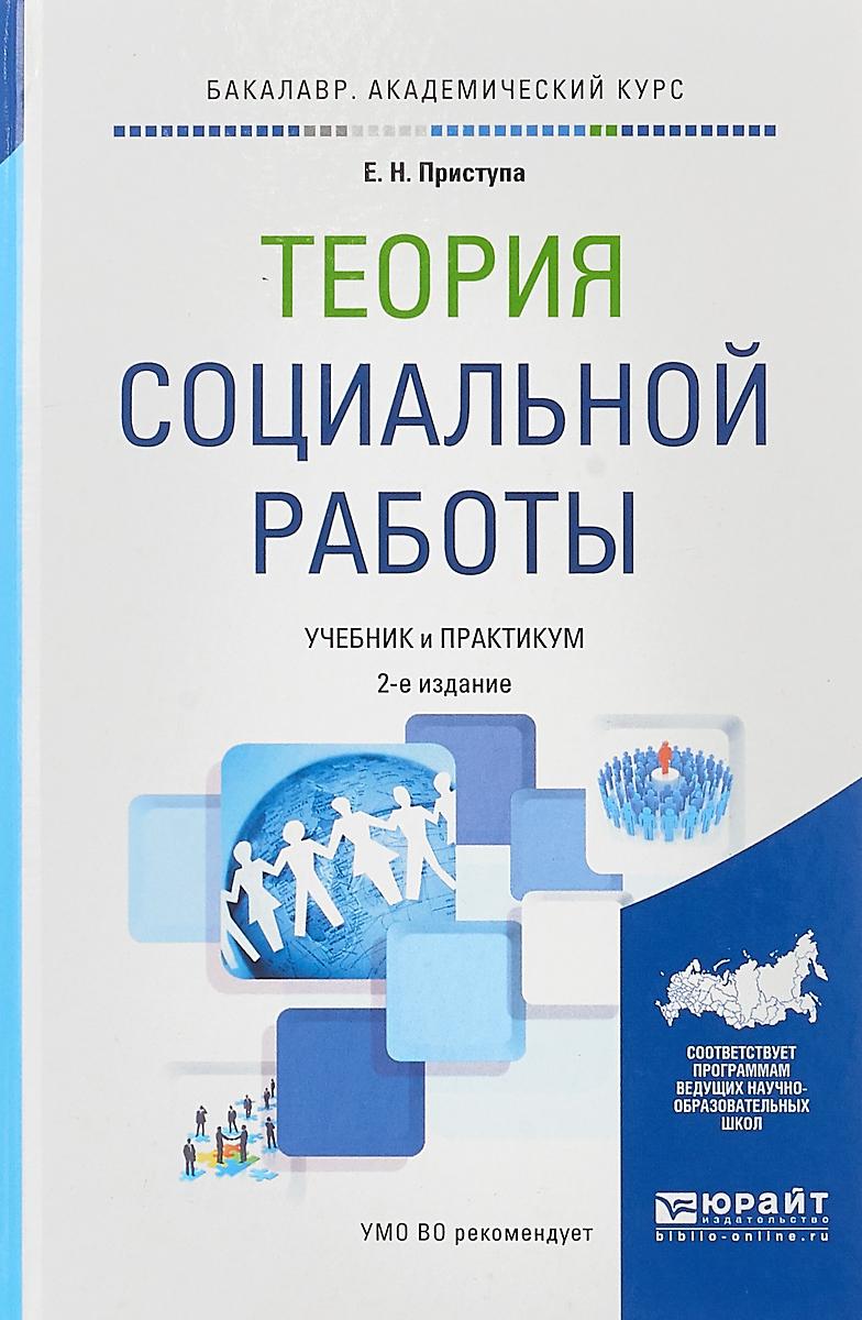 Приступа Елена Николаевна Теория социальной работы. Учебник и практикум для академического бакалавриата