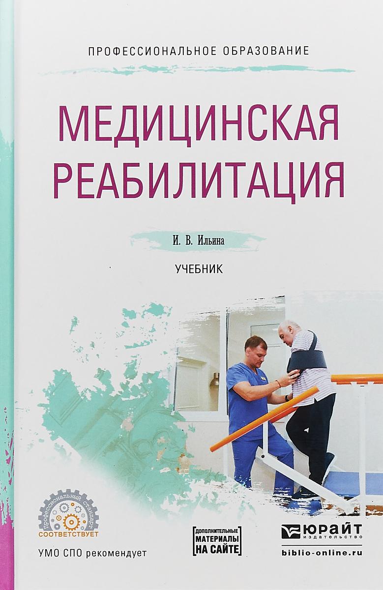 Медицинская реабилитация. Учебник для СПО