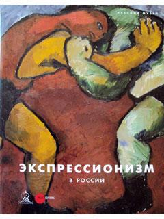 Экпрессионизм в России. Л. Вострецова, Л. Соснина, В. Окуловская