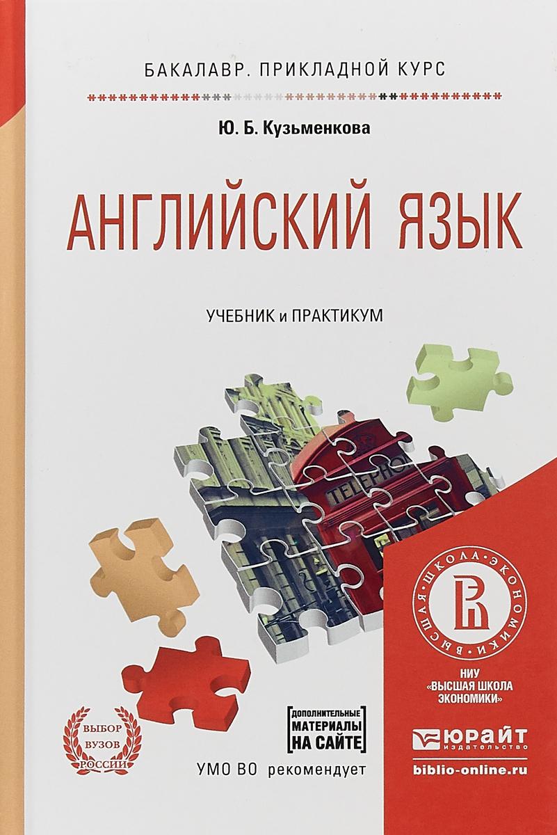 Ю. Б. Кузьменкова Английский язык + аудиозаписи в эбс. Учебник и практикум для прикладного бакалавриата латина с английский язык для строителей учебник и практикум для прикладного бакалавриата