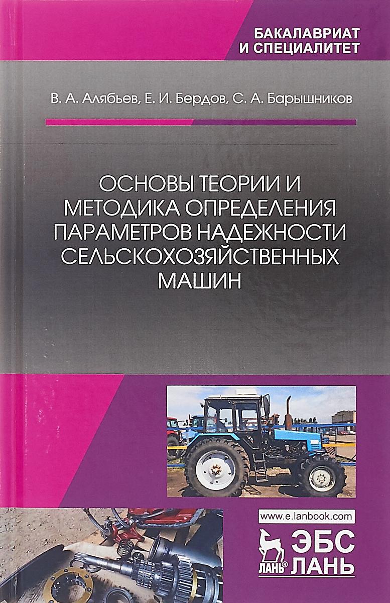 Основы теории и методика определения параметров надежности сельскохозяйственных машин: Учебное пособ