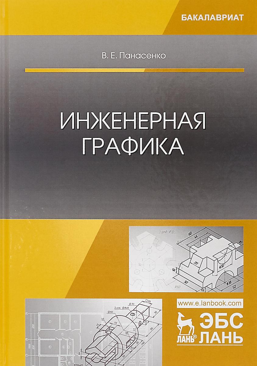 Инженерная графика: Учебное пособие куликов в инженерная графика