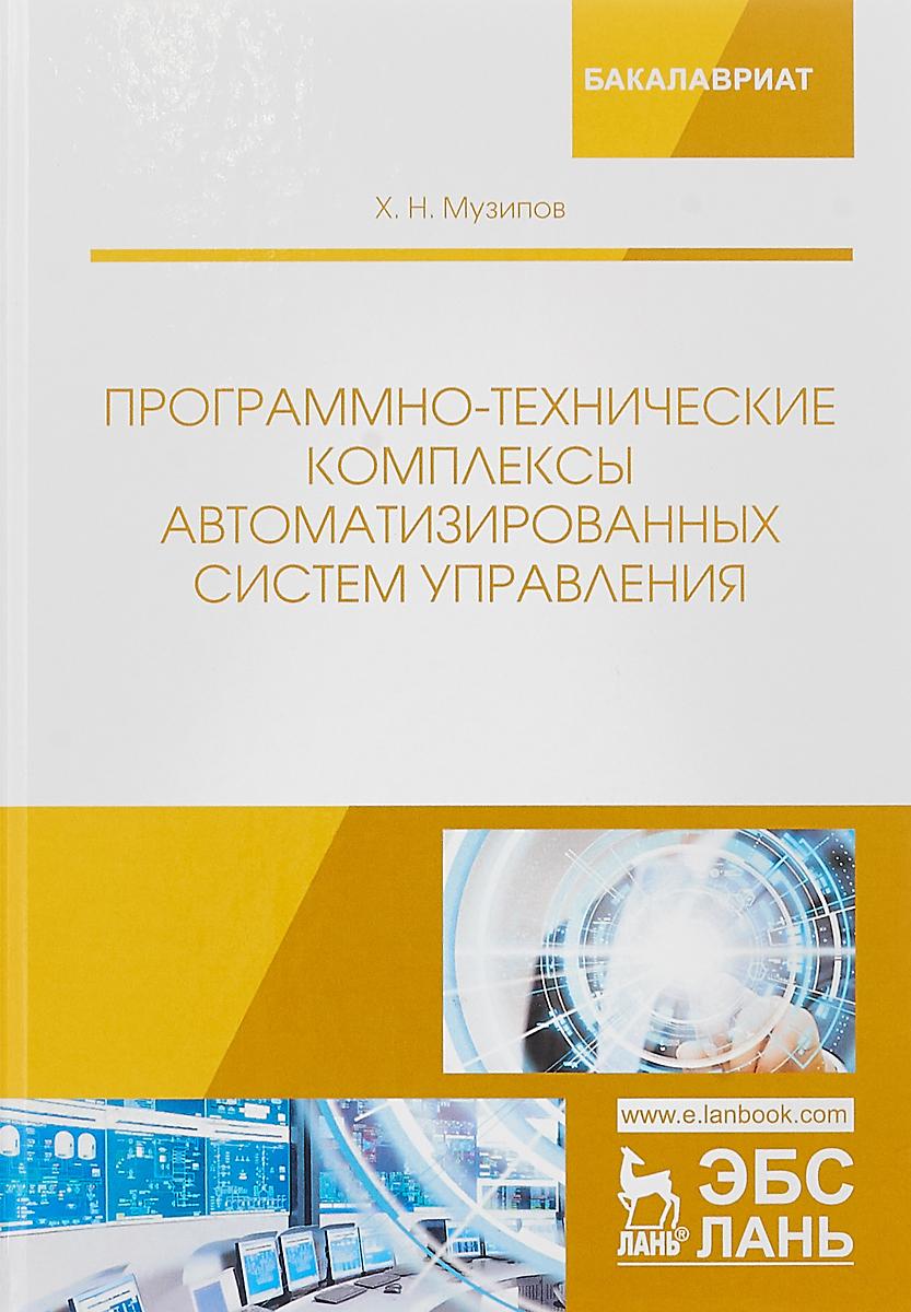 Программно-технические комплексы автоматизированных систем управления: Учебное пособие